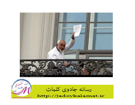 موارد مندرج در برنامه جامع اقدام مشترک بین ایران و 1+5