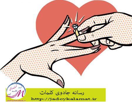 تست جالب برای ازدواج دختران و پسران