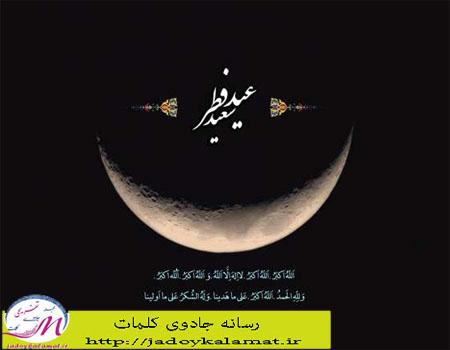 عید فطر چه روزی است؟-زمان عید فطر