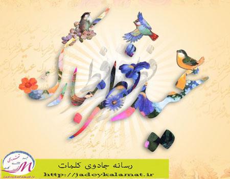 نحوه خواندن نماز عید فطر