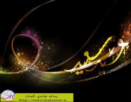 پیامک و اس ام اس تبریک عید فطر /جدید
