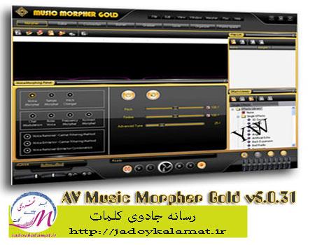 دانلود نرم افزار حذف صدای خواننده از روی آهنگ AV Music Morpher Gold v5.0.31