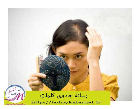 عوامل مهم ریزش مو و روش های درمان
