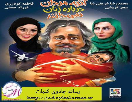 دانلود رایگان فیلم ایرانی آنچه مردان درباره زنان نمی دانند از رسانه جادوی کلمات