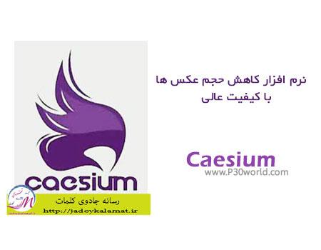 Caesium 1.6.1 -دانلود نرم افزار کاهش حجم عکسها بدون افت