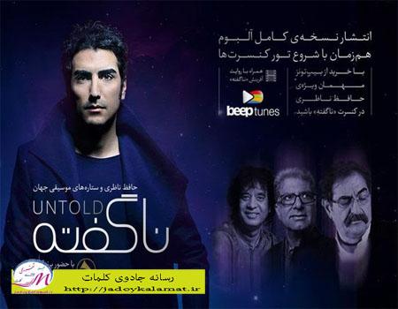 آلبوم ناگفته از حافظ ناظری و استاد شهرام ناظری با جایزه ویژه! + دانلود مجاز