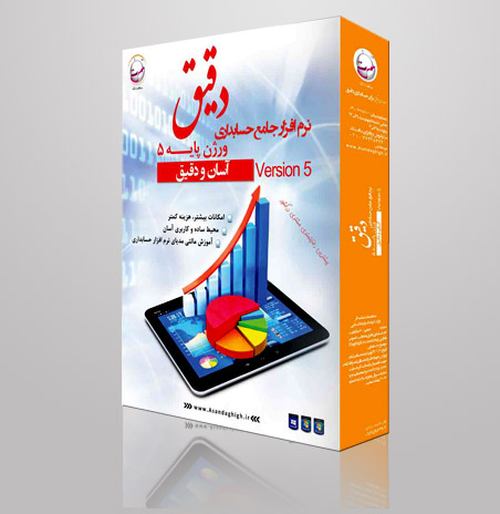 دانلود و  خرید نرم افزار حسابداری دقیق پایه+فروش ویژه