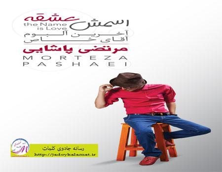 اسمش عشقه اخرین البوم آقای  خاص - مرتضی پاشایی +دانلود