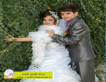 مراسم ازدواج دختر 10 و پسر 14 ساله +عکس