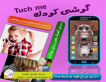 جذابترین  گوشی کودک تاچ می Touch Me+عکس و توضیحات