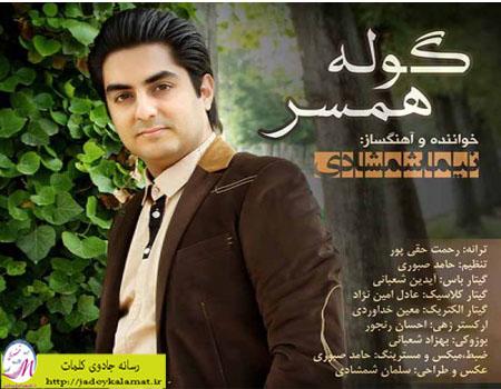 دانلود اهنگ زیبای گوله همسر نیما شمشادی خواننده گیلانی+پخش آنلاین