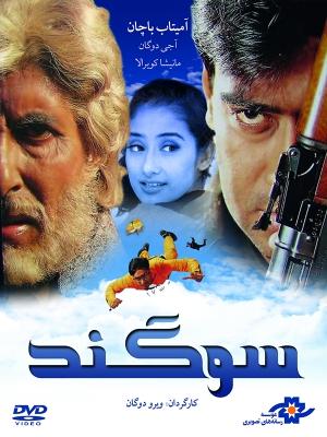 دانلود فیلم هندی سوگند Lal Baadshah 1999 با بازی آمیتاب باچان+عکس