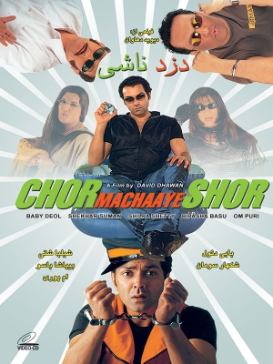 دزد ناشی فیلم زیبای هندی Chor Machaaye Shor 2002 با دوبله فارسی+دانلود