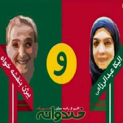 دانلود خنداننده برتر با حضور بیژن بنفشه خواه و الیکا عبدالرزاقی+عکس