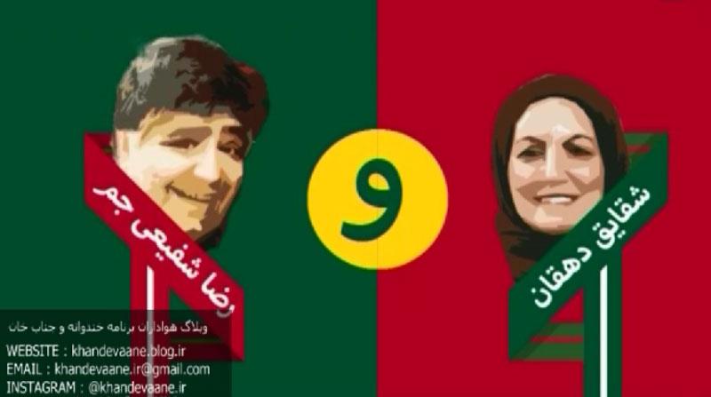 برنامه خندوانه 13 شهریور با حضور رضا شفیعی جم و شقایق دهقان+دانلود
