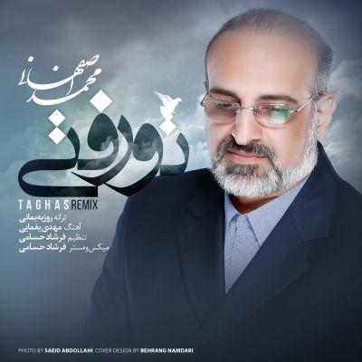 آهنگ زیبای تو رفتی با صدای دکتر محمد اصفهانی+دانلود و متن