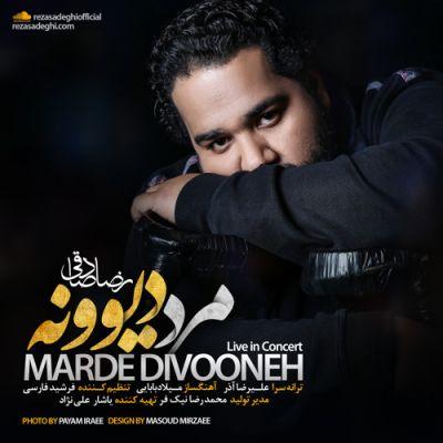 آهنگ زیبای مرد دیوونه با صدای رضا صادقی+دانلود اجرای زنده