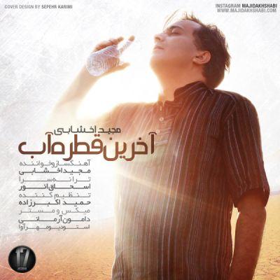 آهنگ جدید آخرین قطره آب از مجید اخشابی+دانلود و متن