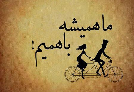 عاشقانه رمانتیک عکس نوشته جذاب+عکس