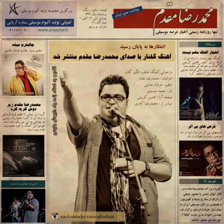 دانلود آهنگ جدید گلنار از محمد رضا مقدم