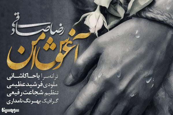 دانلود آهنگ زیبای آغوش من از رضا صادقی+متن