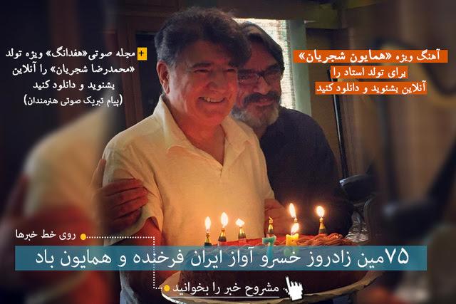استاد محمدرضا شجریان تولدت مبارک