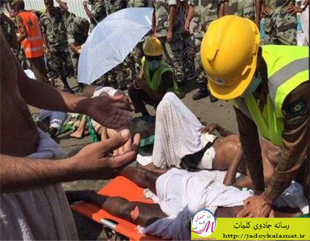 حادثه خونبار منا +آخرین اخبار