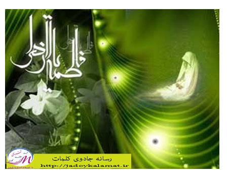 روش و راهنمای خواندن نماز استغاثه برای حضرت زهرا