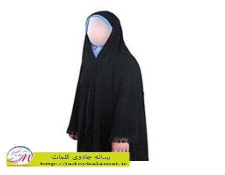 بررسی علت اجبار دختران جوان به پوشیدن چادر و علت آن