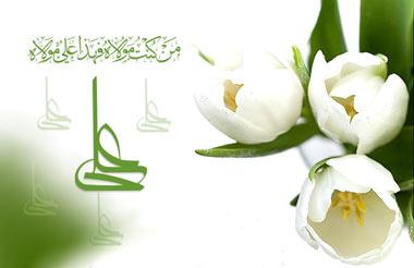 ۸ ذی الحجه روز عید غدیر خم 10 مهر جمعه 1394