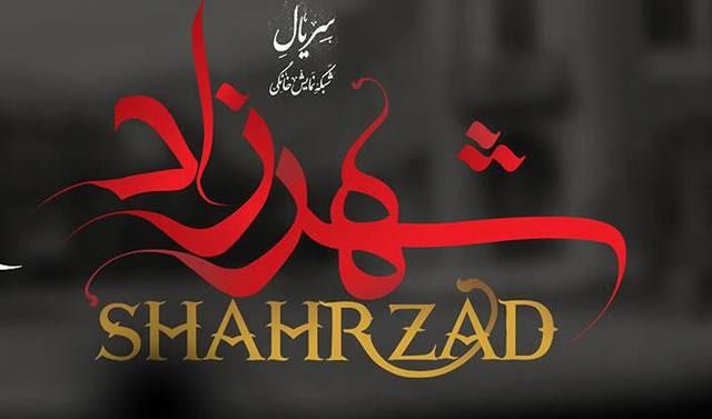 رونمایی نماهنگ سریال شهرزاد با صدای محسن چاوشی+دانلود