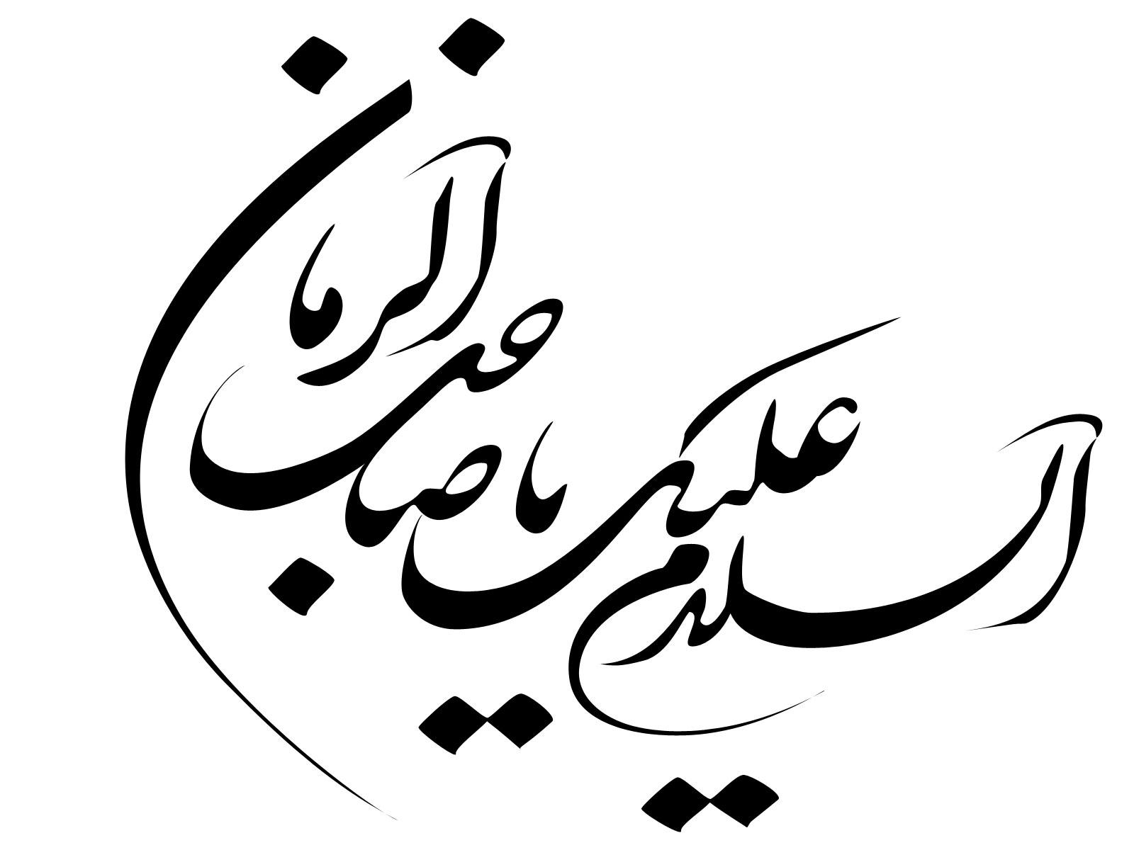 یا صاحب الزمان عج - یا ابا عبدالله الحسین (ع)