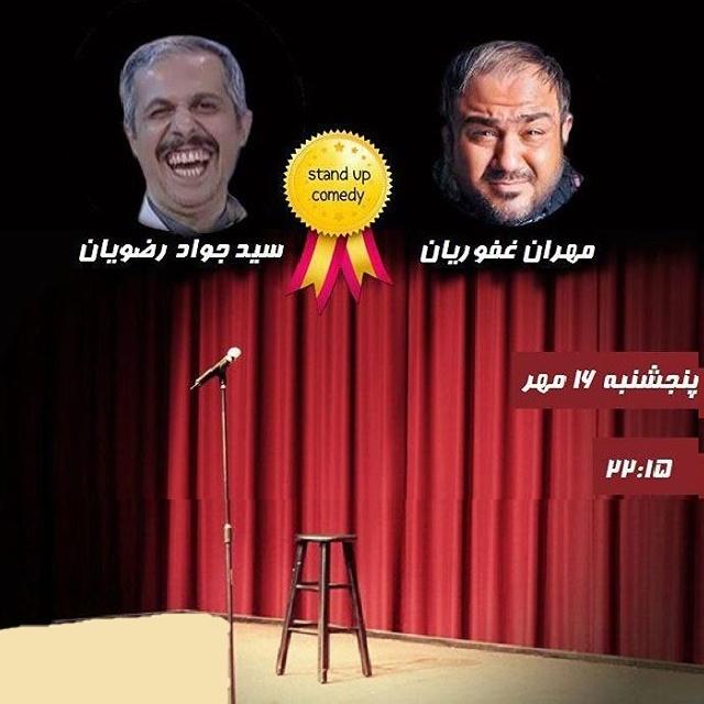 دانلود رقابت غفوریان و رضویان در خنداننده برتر خندوانه 16 مهر