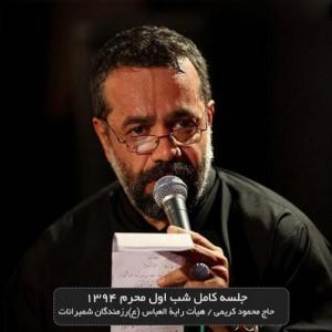 مداحی جدید محمود کریمی در شب اول محرم ۹۴+دانلود