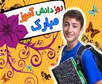 تبریک های جدید روز دانش آموز و نوجوان در 13 آبان