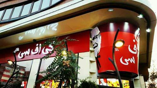 اولین شعبه رستوران کی اف سی در تهران بصورت رسمی و تصاویر استقبال مردمی
