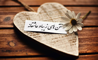 متن های عاشقانه و رمانتیک جدید و زیبا