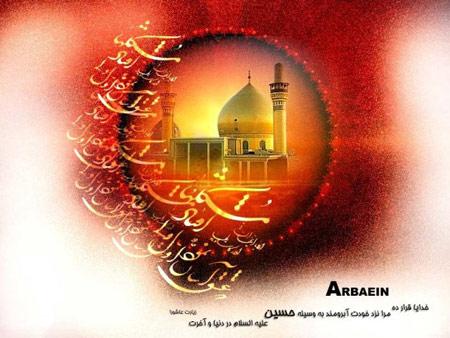 کارت پستال های  اربعین حسینی آذر 94